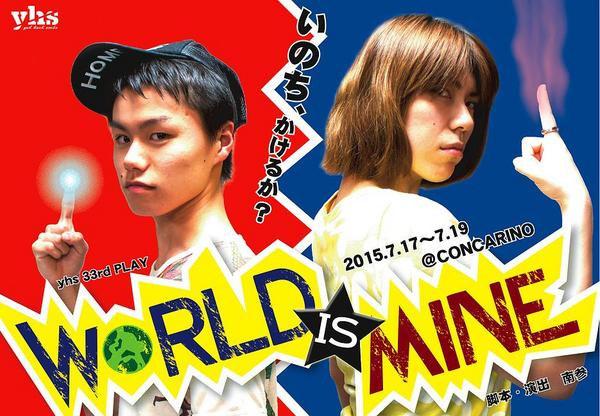 0717yhs「World is Mine」表.jpg
