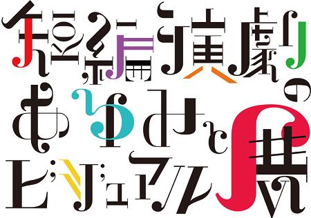 八十嶋mu_ten_logo0213.png