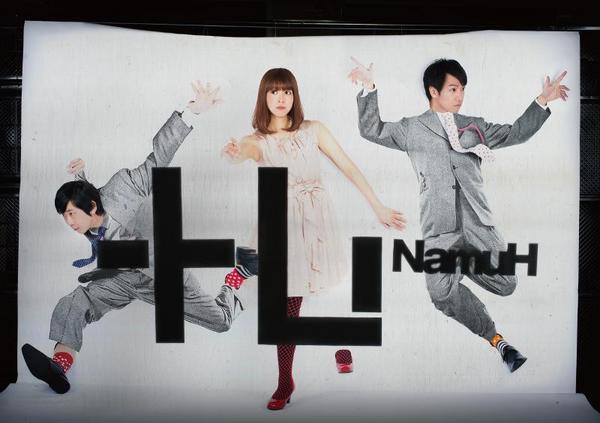 NamuH-表.jpg