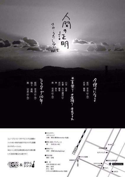 人間の証明_裏.jpg