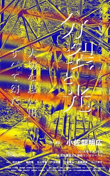 分裂と光.jpg